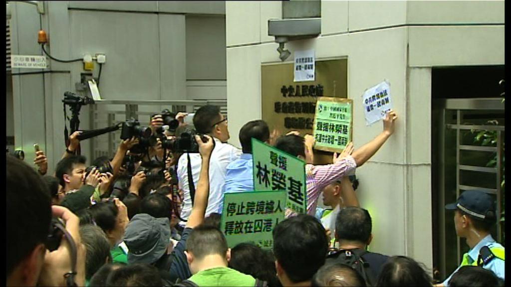 團體遊行至中聯辦抗議林榮基被內地扣查