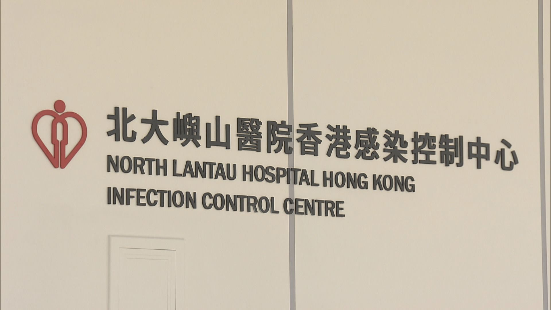 中央出資興建臨時醫院料本月26日啟用