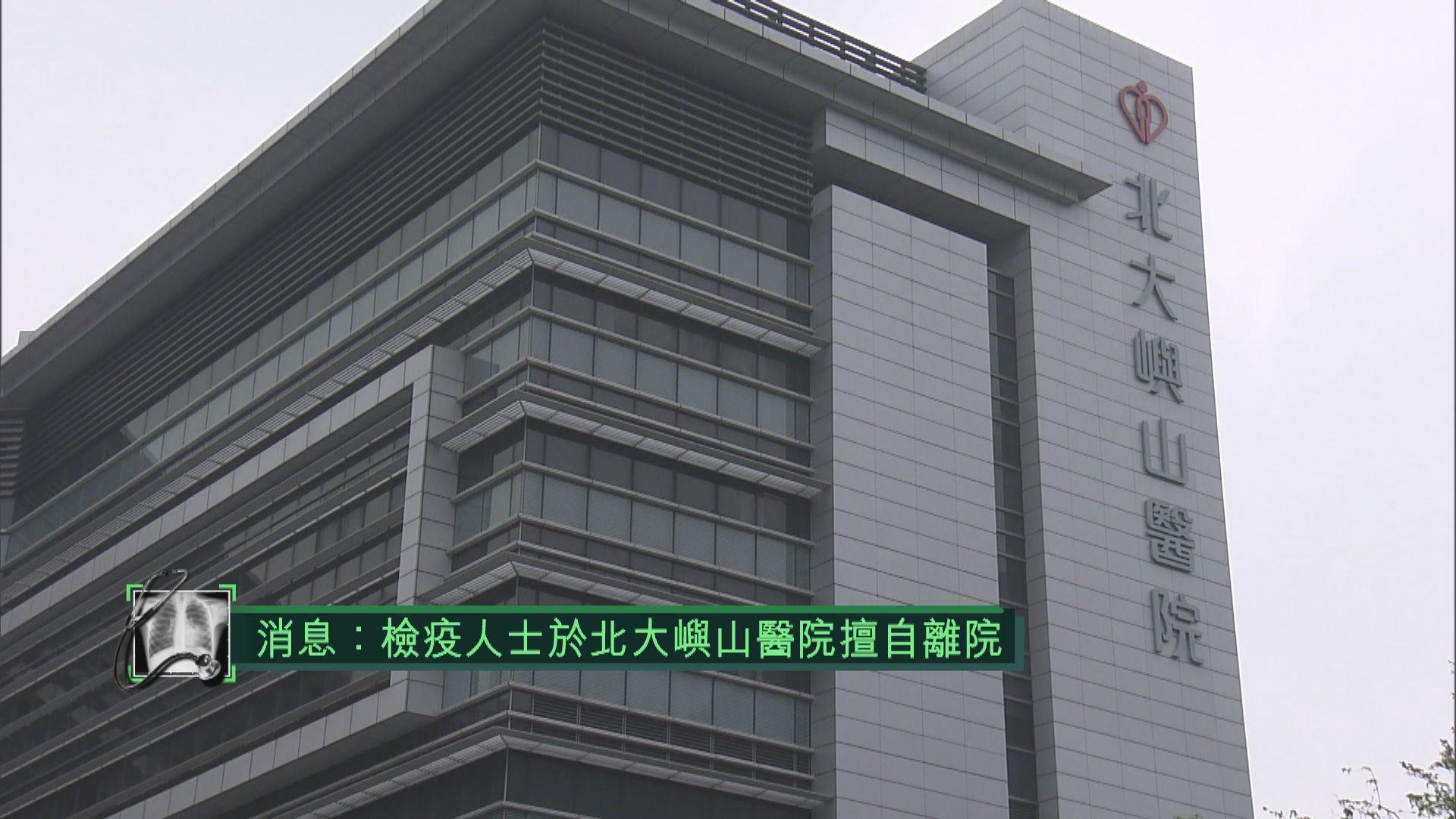 消息:檢疫人士於北大嶼山醫院擅自離院