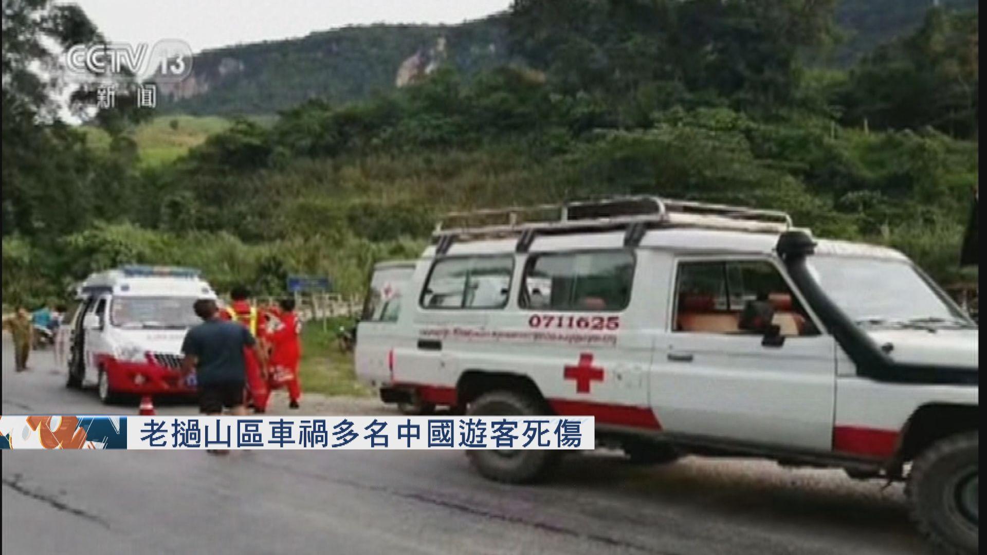 老撾山區車禍多名中國遊客死傷