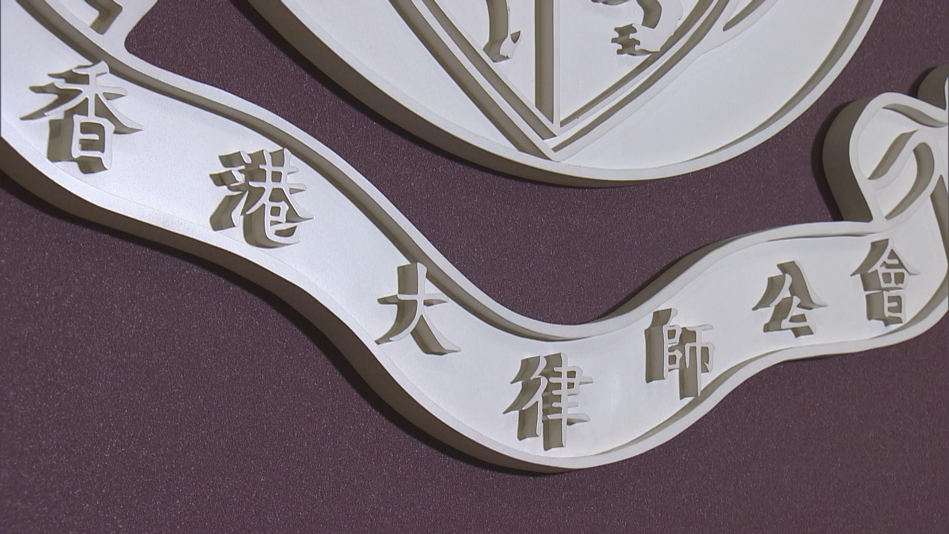 大律師公會:憂香港國安法是否符合基本法及國際公約