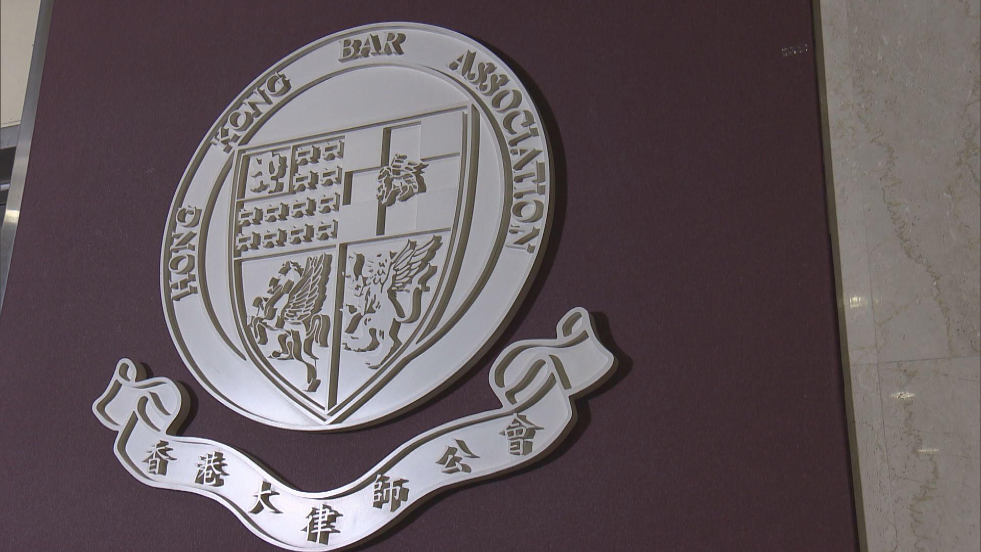 大律師公會籲政府緊急處理香港國安法是否合憲及合法