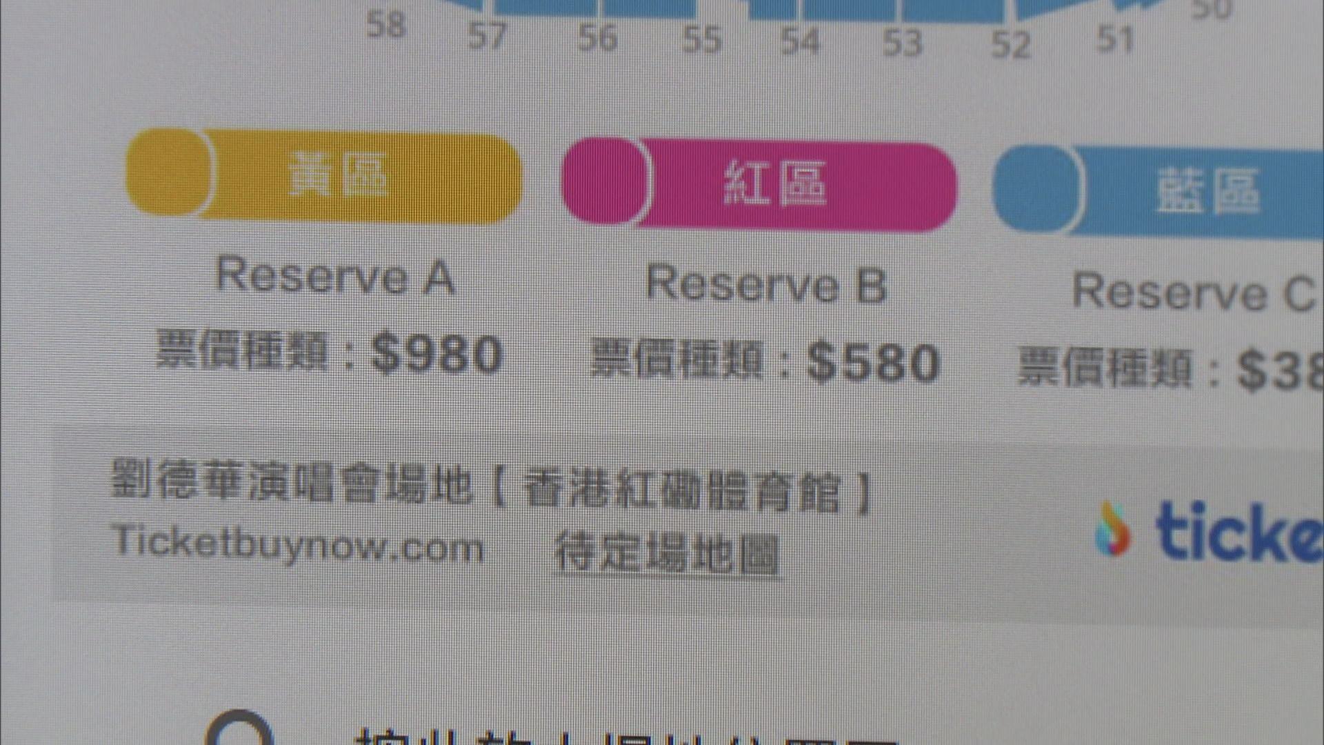 劉德華演唱會門票炒高十倍