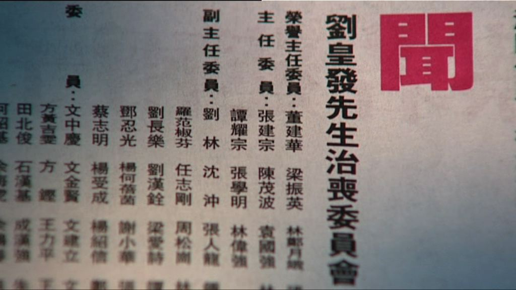 劉皇發治喪委員會報章刊訃文