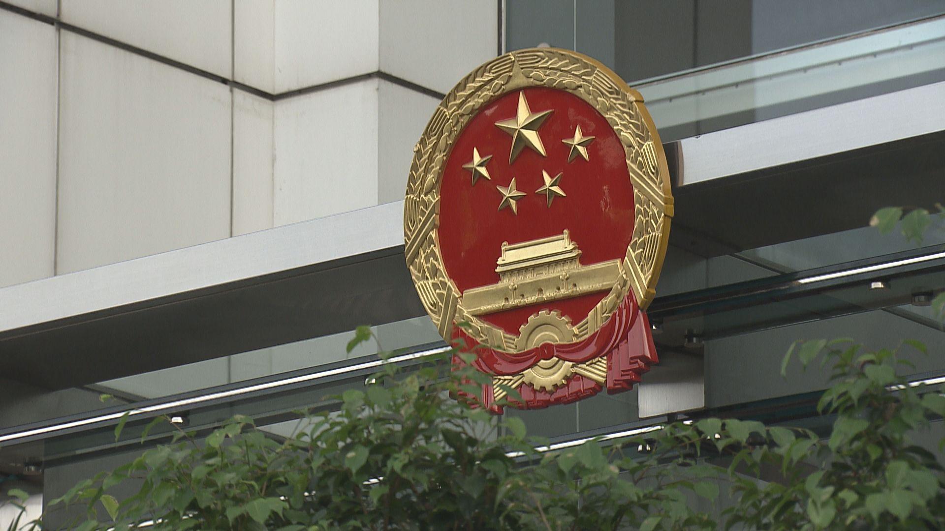 中聯辦:堅定支持林鄭月娥履行維護國家安全義務