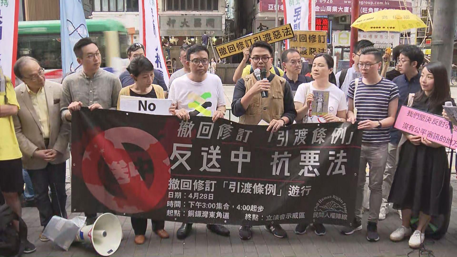民陣號召周日遊行反對修訂逃犯修例