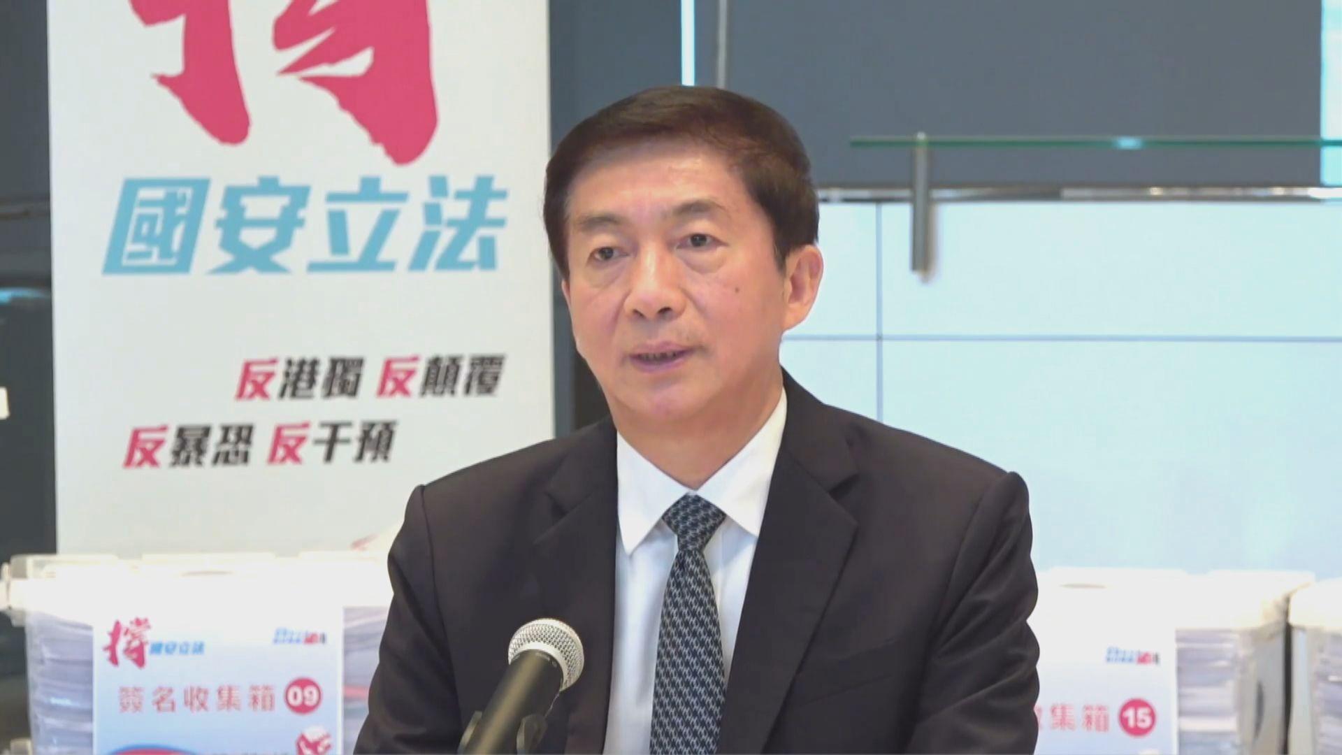 駱惠寧:港區國安立法後港人失言論集會自由是聳人聽聞