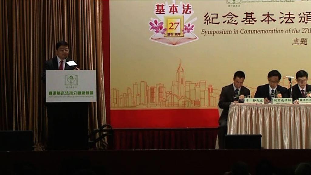 王振民:國家依法實踐在港主權