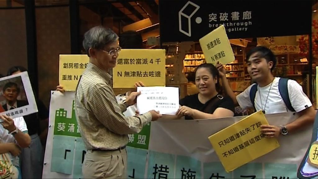 團體示威促關愛基金增援助項目