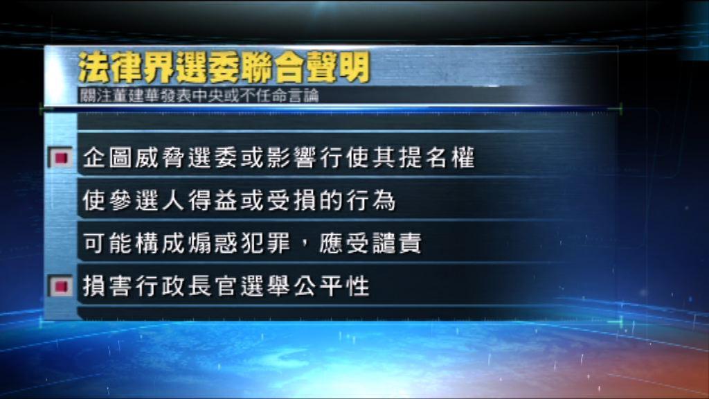 法律界選委關注董建華不任命報道