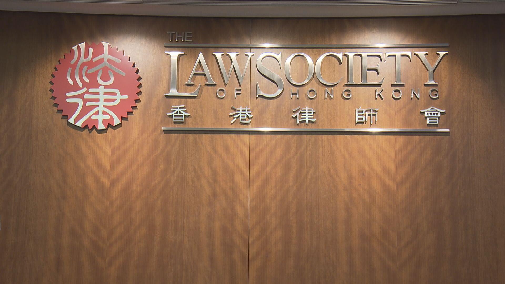 律師會:港區國安法應以陪審團公開審訊 不應另設法庭