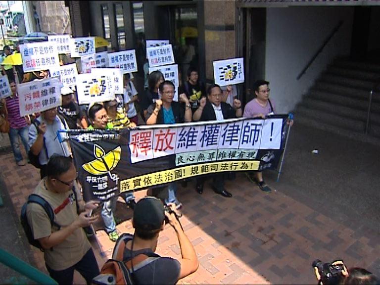 支聯會抗議內地拘捕維權律師