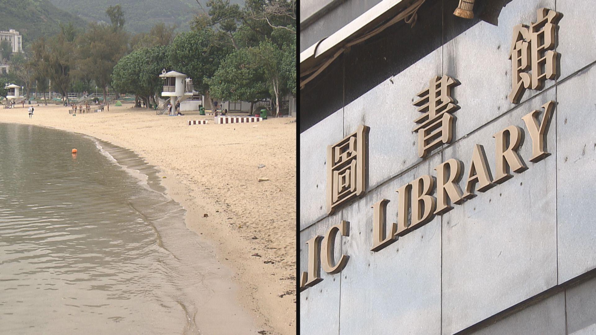 康文署宣布重開泳灘及圖書館等設施