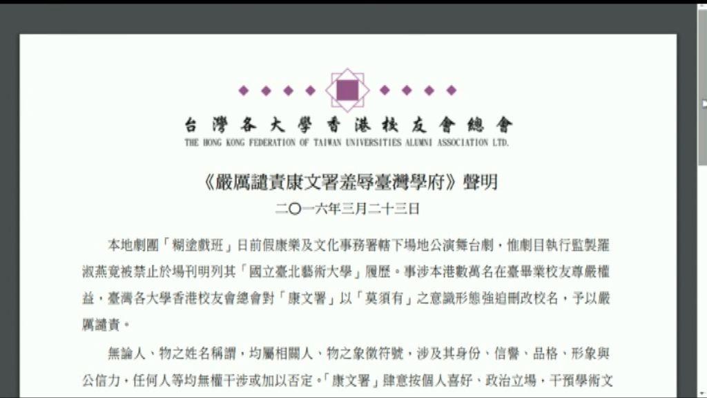 15台大香港校友會譴責康文署刪改校名