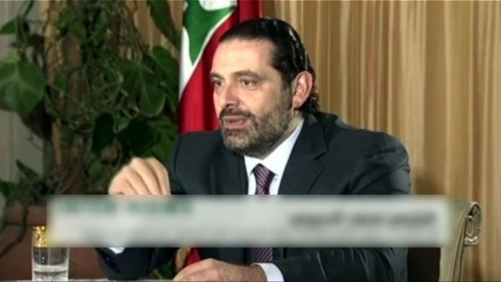 法國邀黎巴嫩總理哈里里到訪