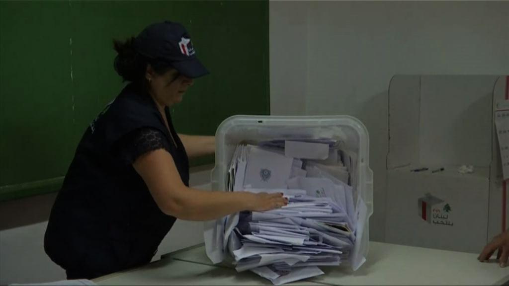 黎巴嫩國會選舉正在點票