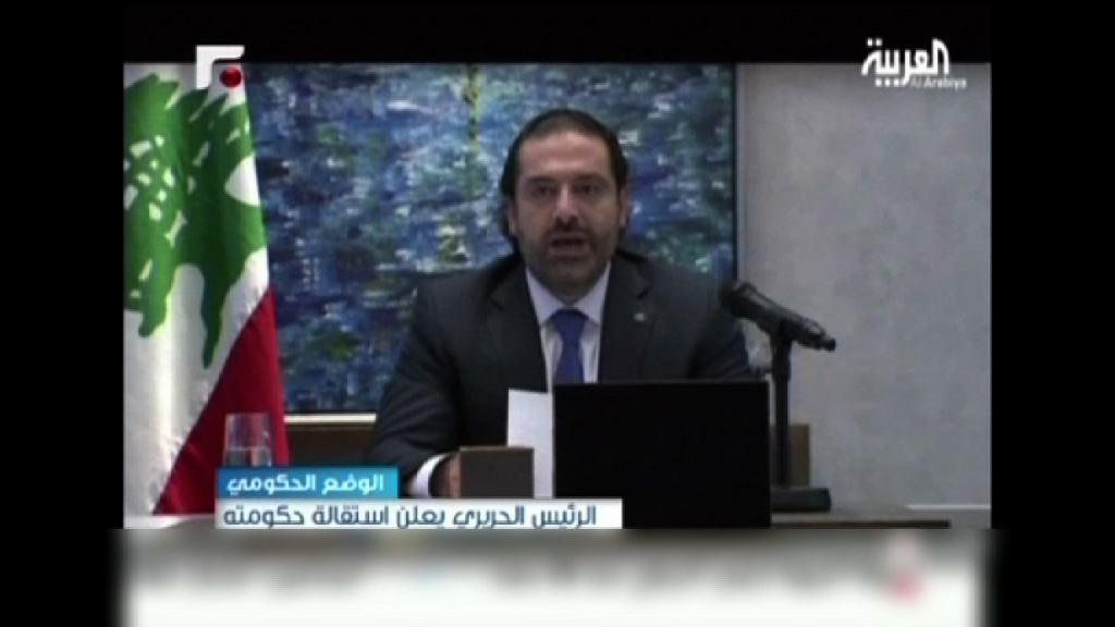 黎巴嫩總理辭職稱生命受威脅