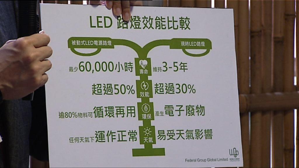 創科公司與港大研發「被動式LED電源」奪獎