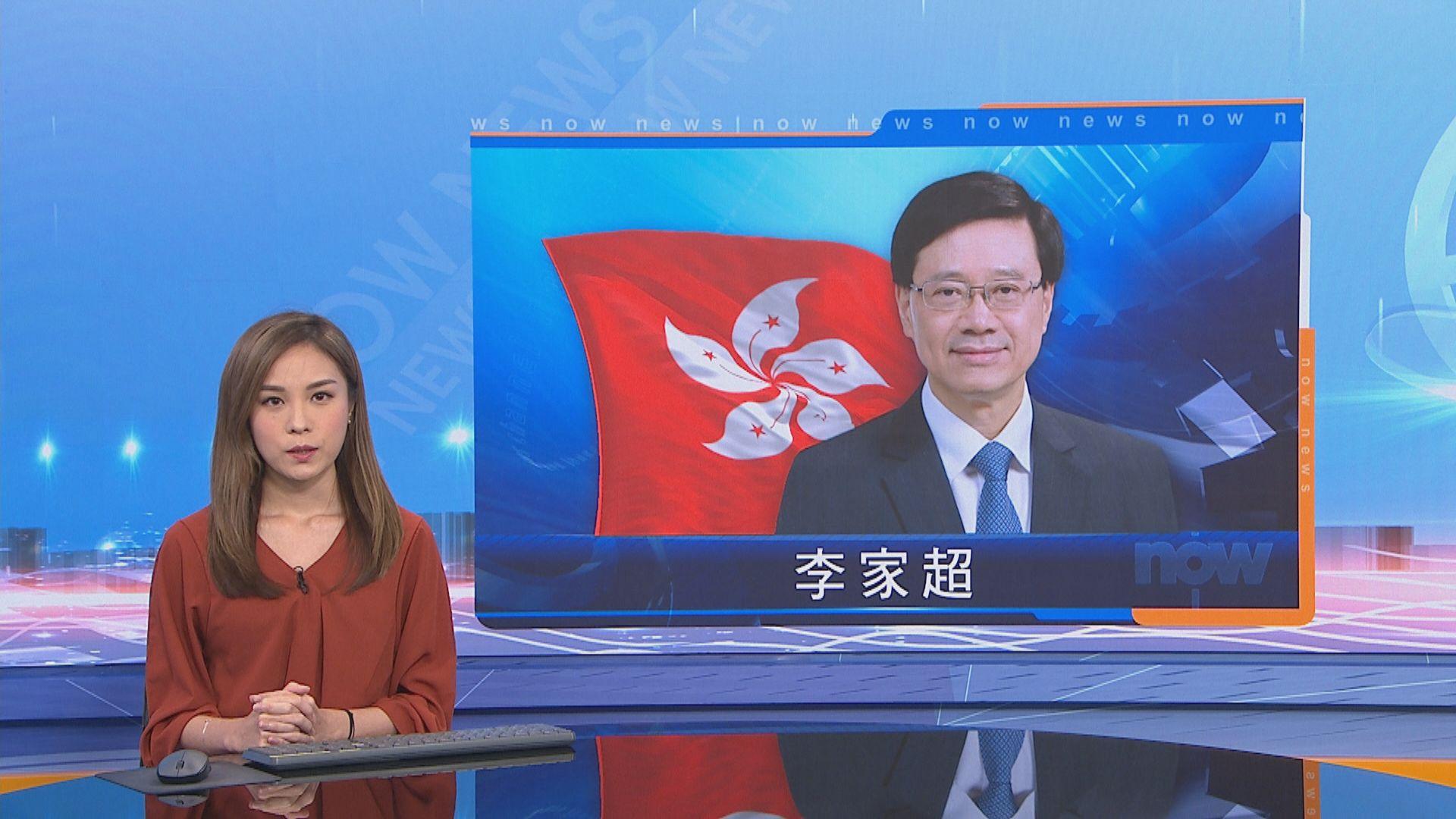李家超:隨港區國安法生效 有信心香港能回復昔日光輝