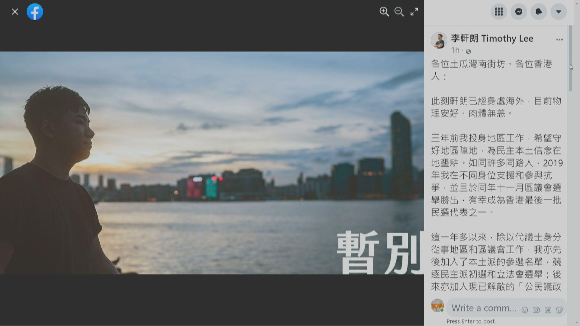 前區議員李軒朗棄保離港 曾因選舉開支涉詐騙被捕