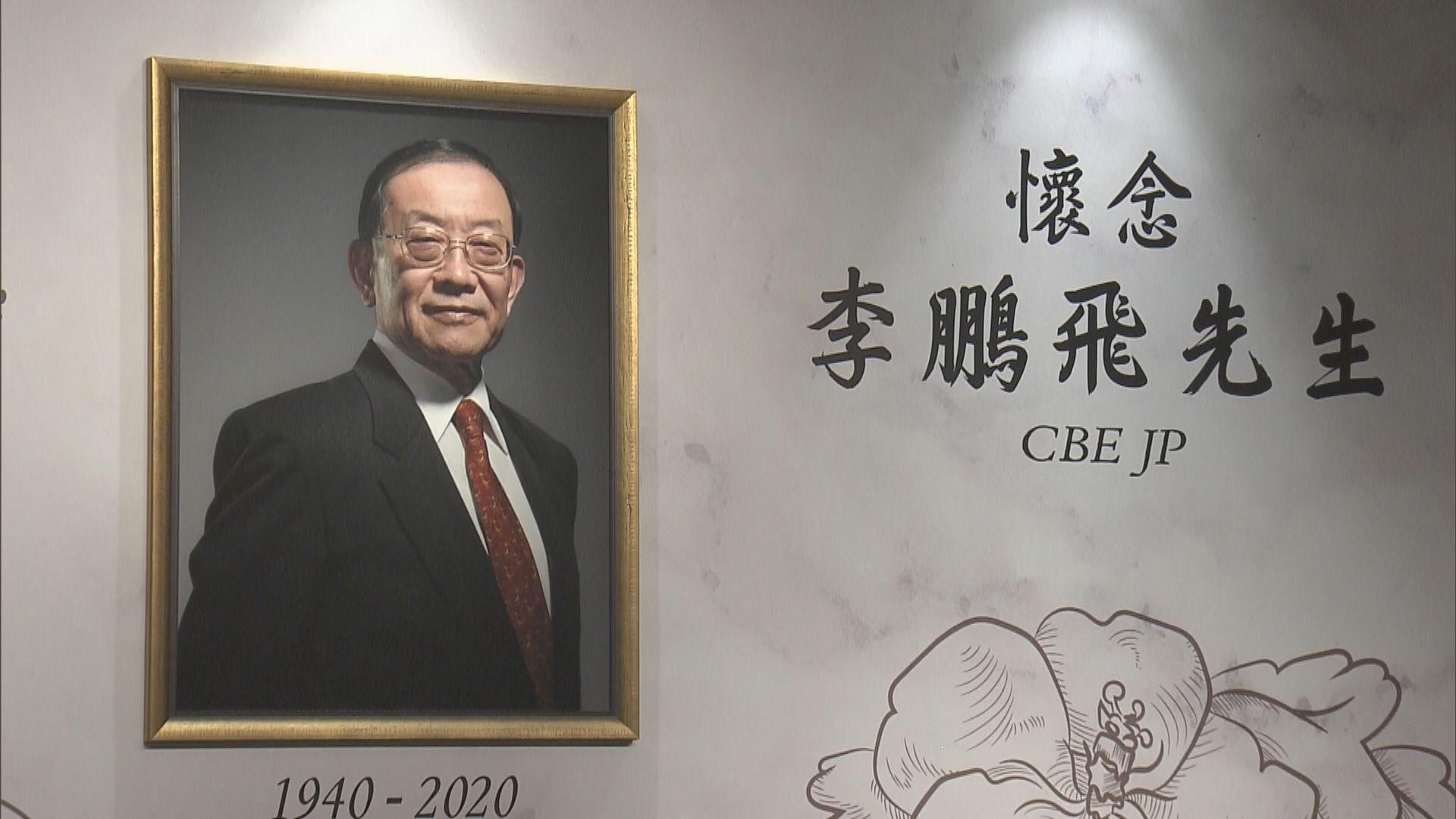 李鵬飛追悼會 多名政商界人士致送花牌