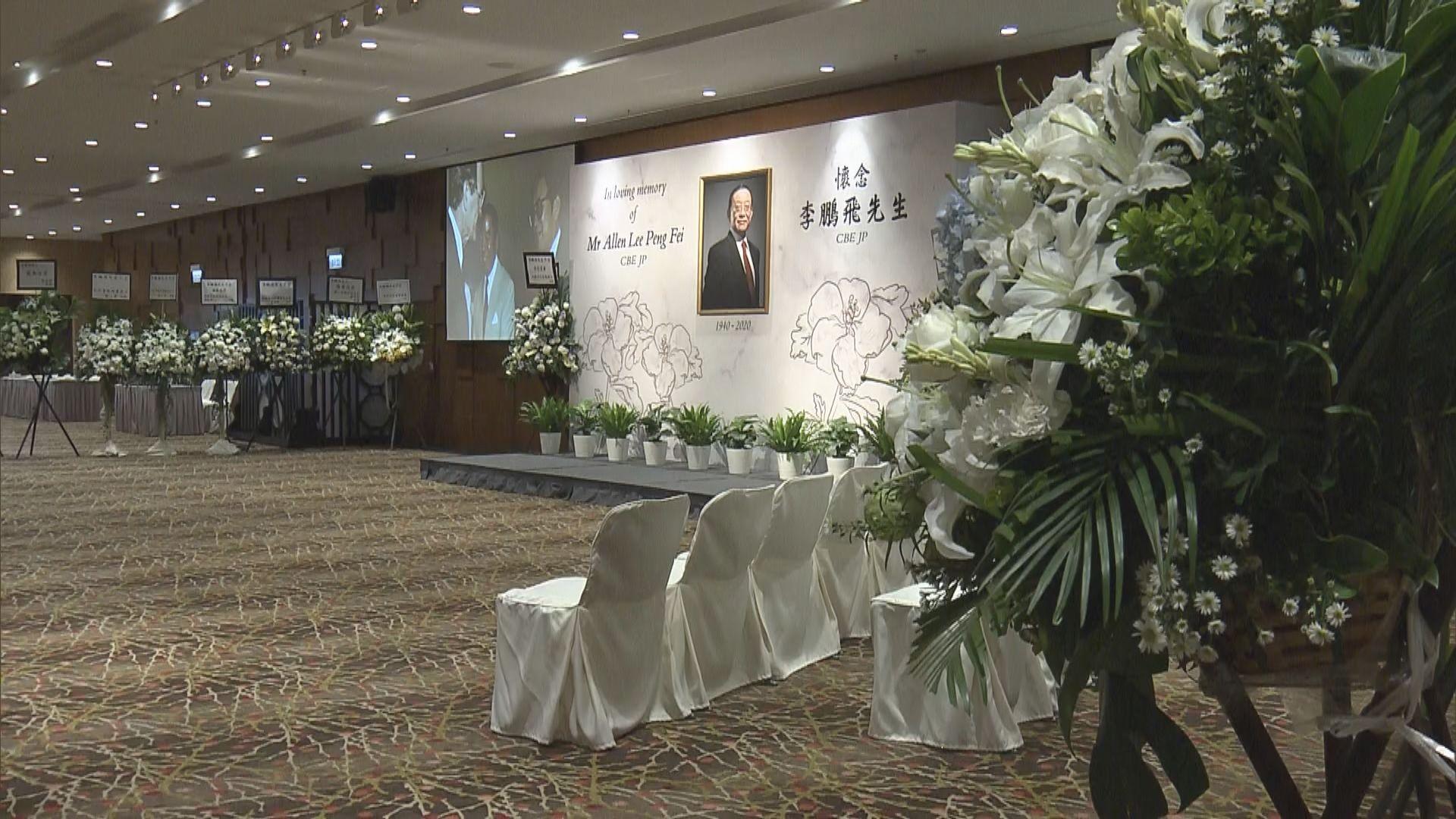 李鵬飛追悼會 家人形容其離世象徵有情義有品格的政治年代完結