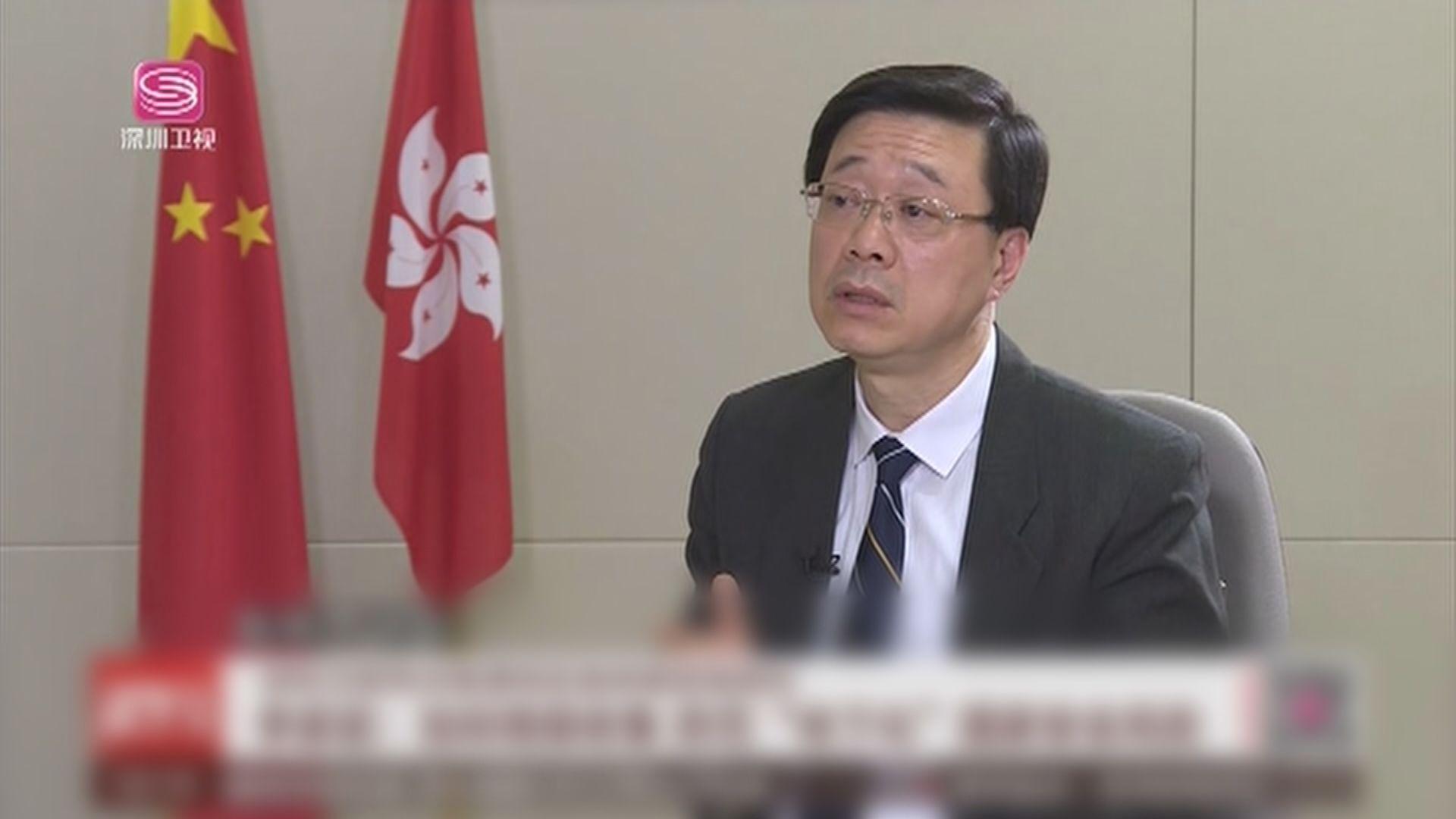 李家超:未來要防止地下化國家安全風險