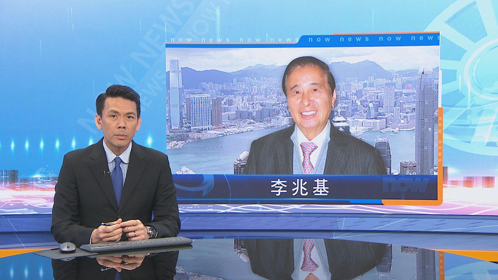 李兆基退任 有股東表示不捨得