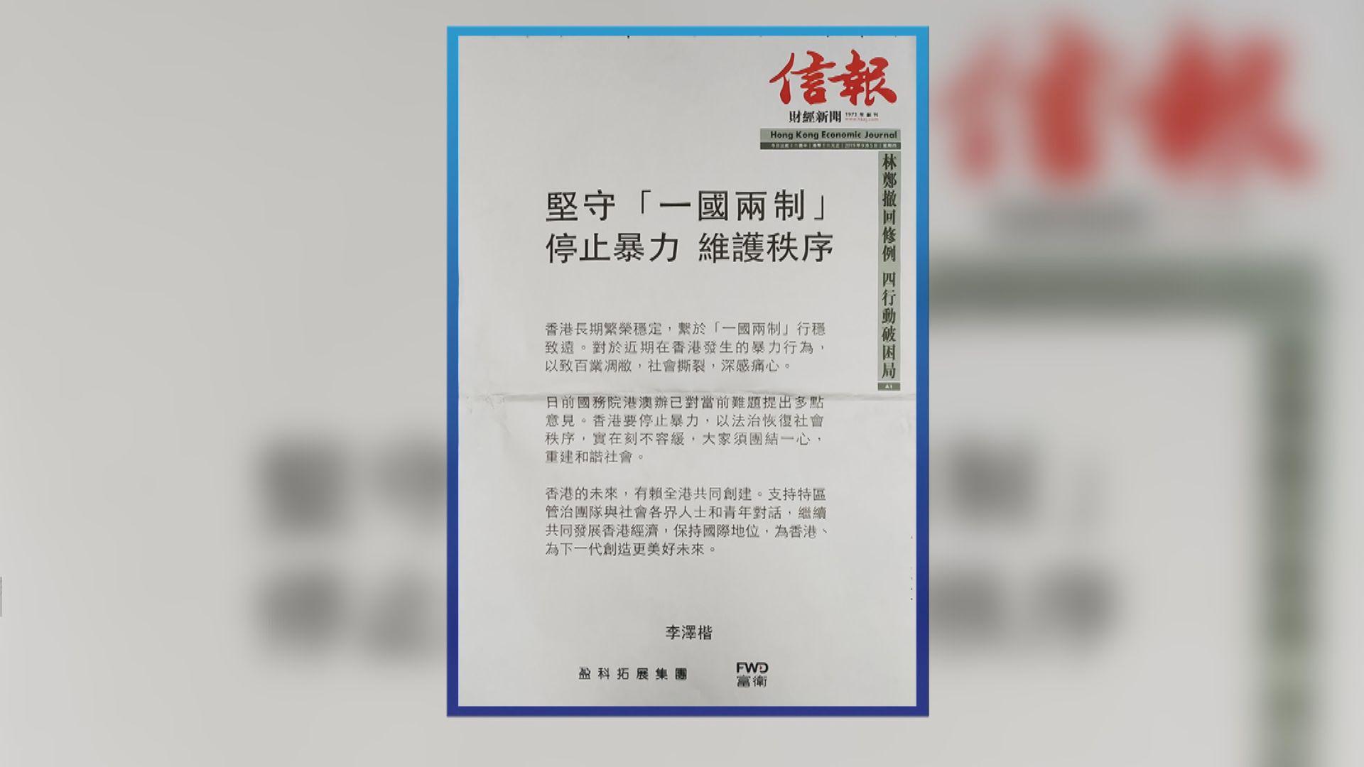 李澤楷登報聲明支持政府與社會對話