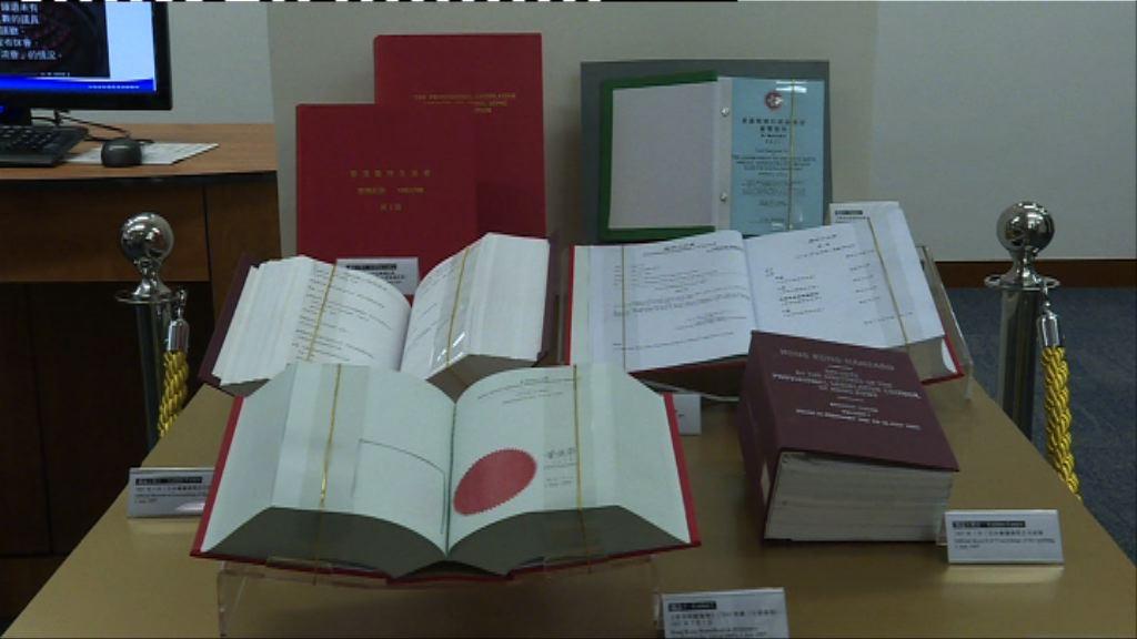 立法會舉辦展覽 回顧廿年演變