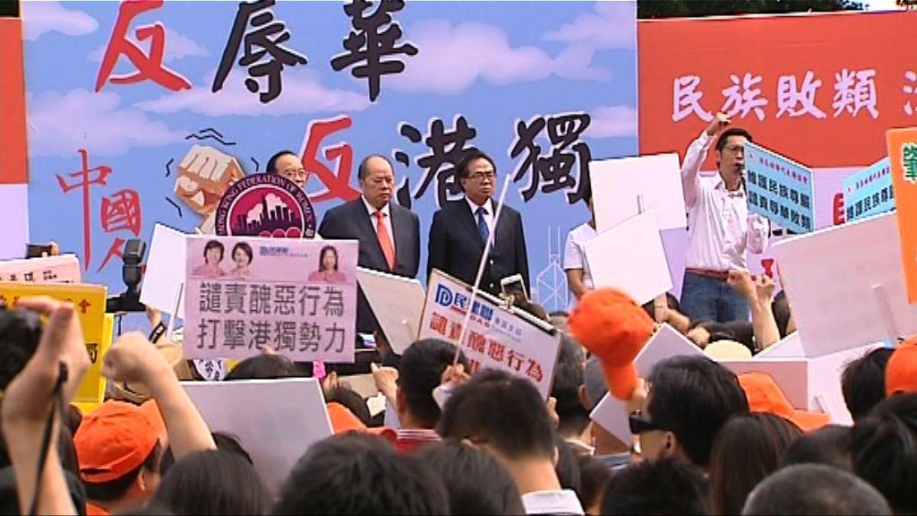 集會反對青政宣誓 建制到場支持