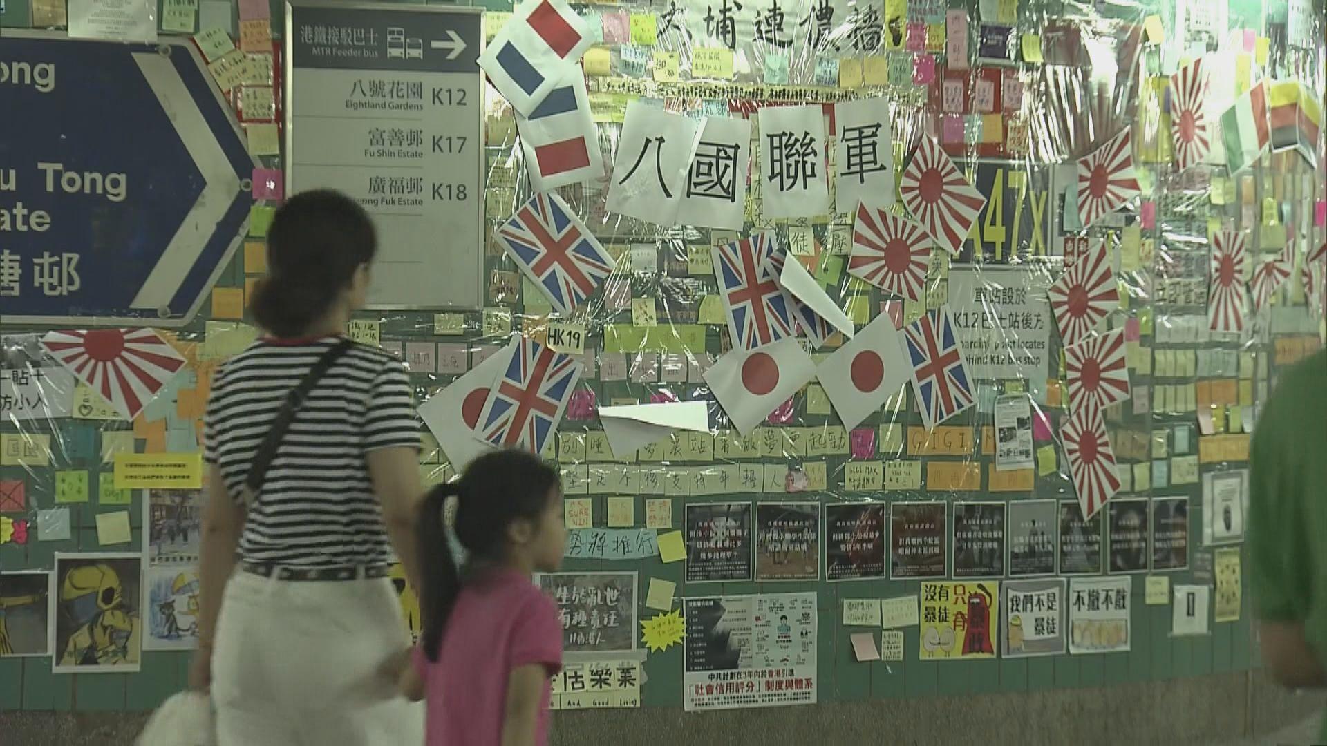 大埔「連儂隧道」出現萬國旗
