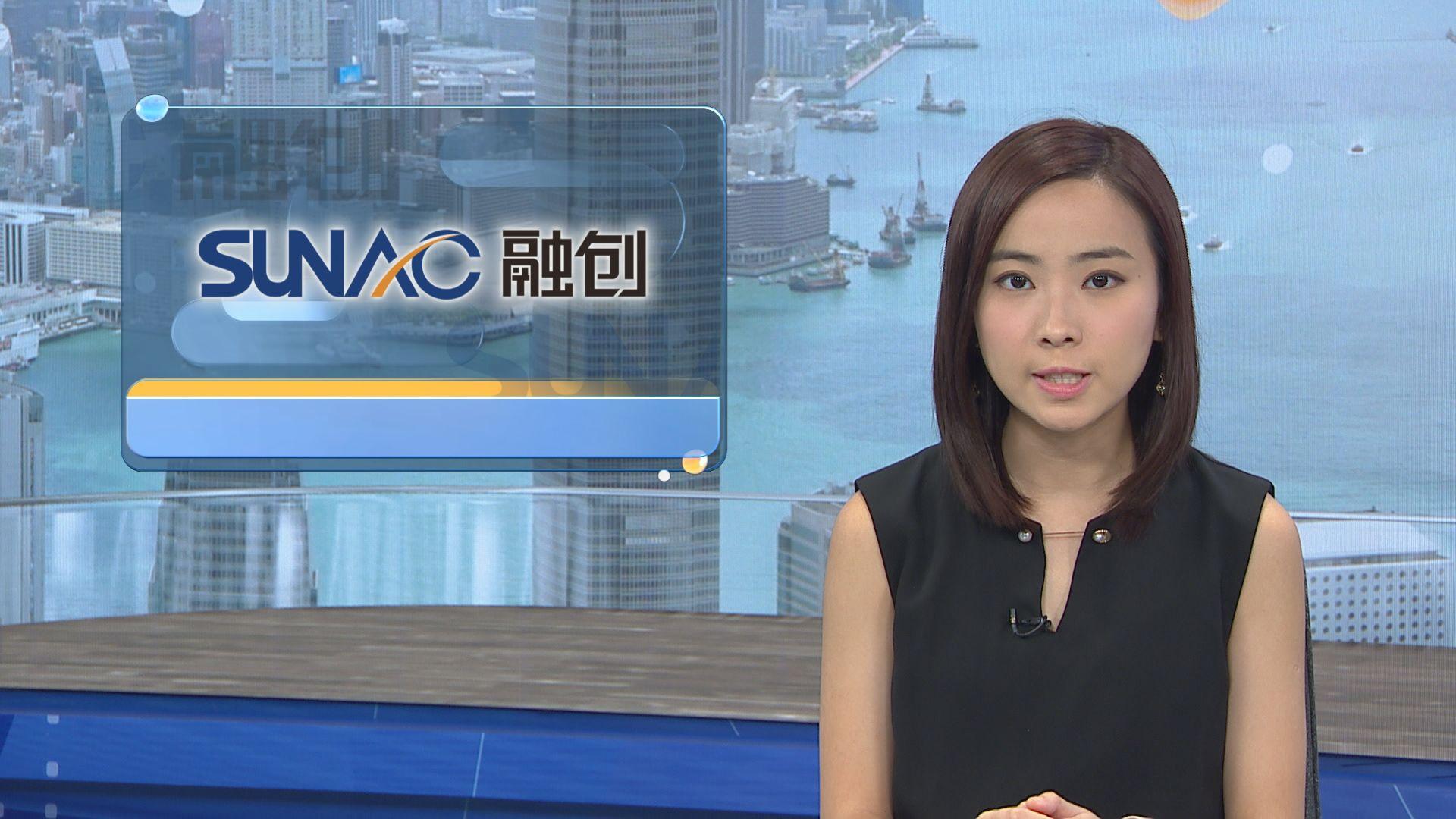融創中國以底價承接樂視系拍賣資產