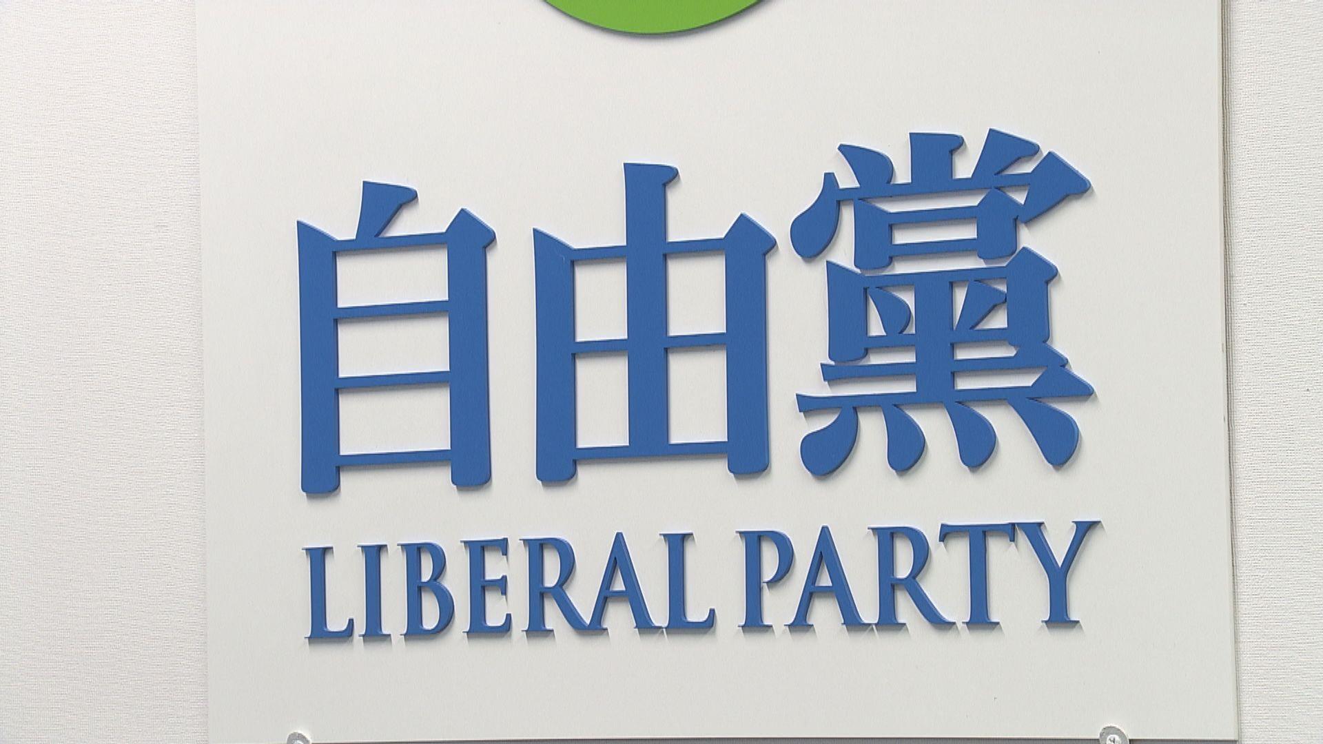 自由黨前領導聯署促特首成立調查調查委員會