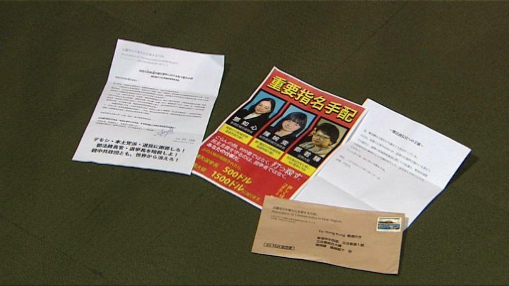 多名立法會議員收到日文恐嚇信