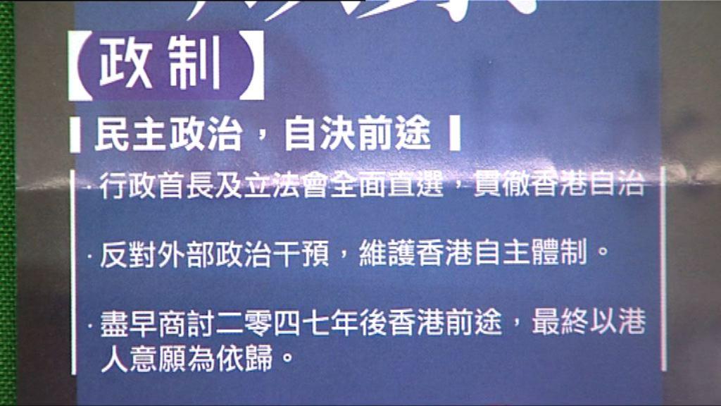 梁天琦競選單張被指違反基本法