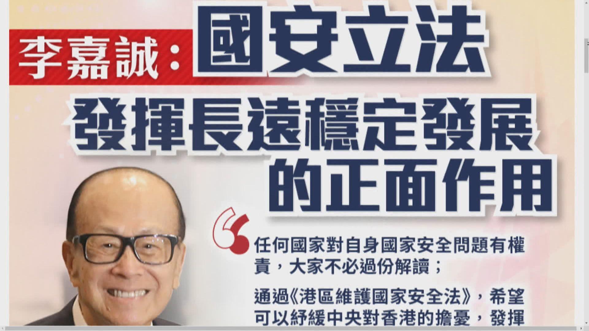 李嘉誠:希望《國安法》發揮長遠穩定發展正面作用