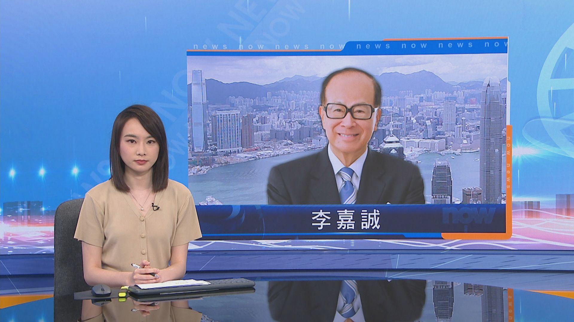 李嘉誠:希望《港區國安法》發揮長遠穩定發展正面作用