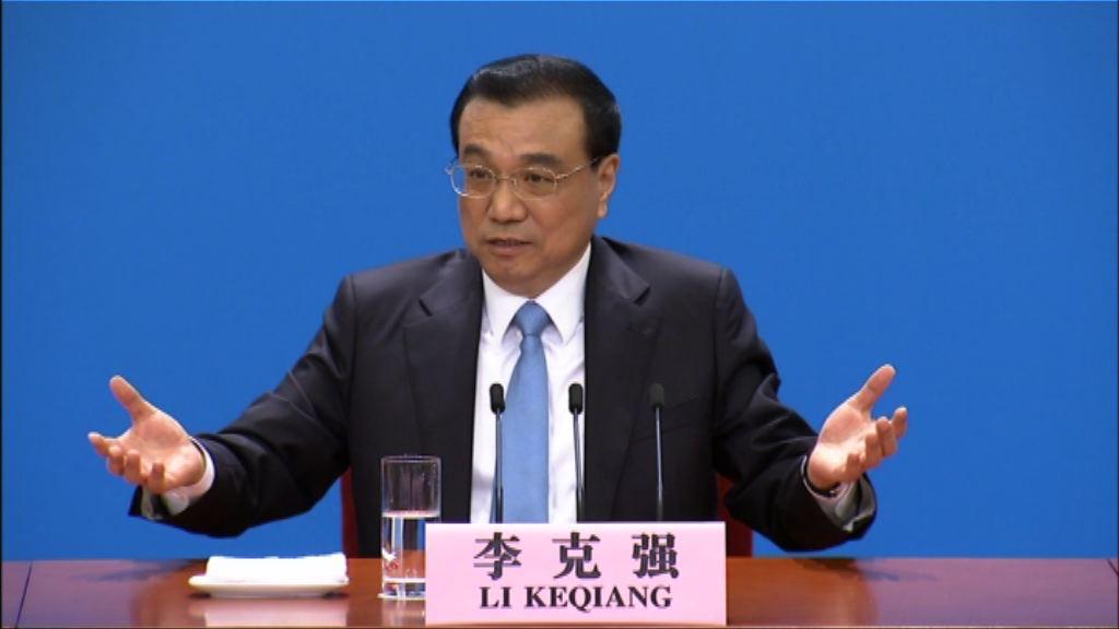 李克強:堅持一國兩制港人治港高度自治方針