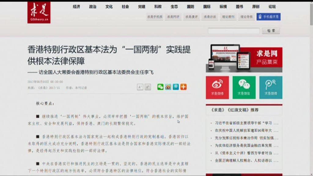 李飛:人大會繼續履行釋法權