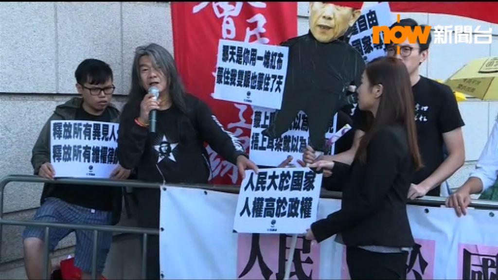 約20人示威反對《國歌法》