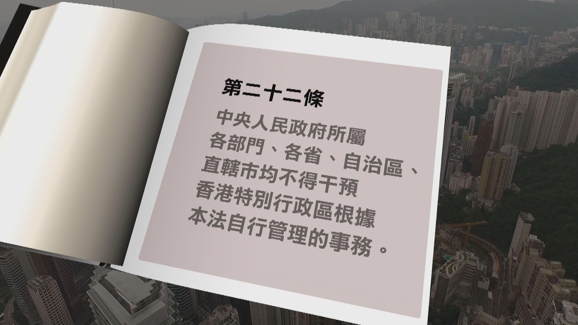 政府:基本法第22條適用於中聯辦