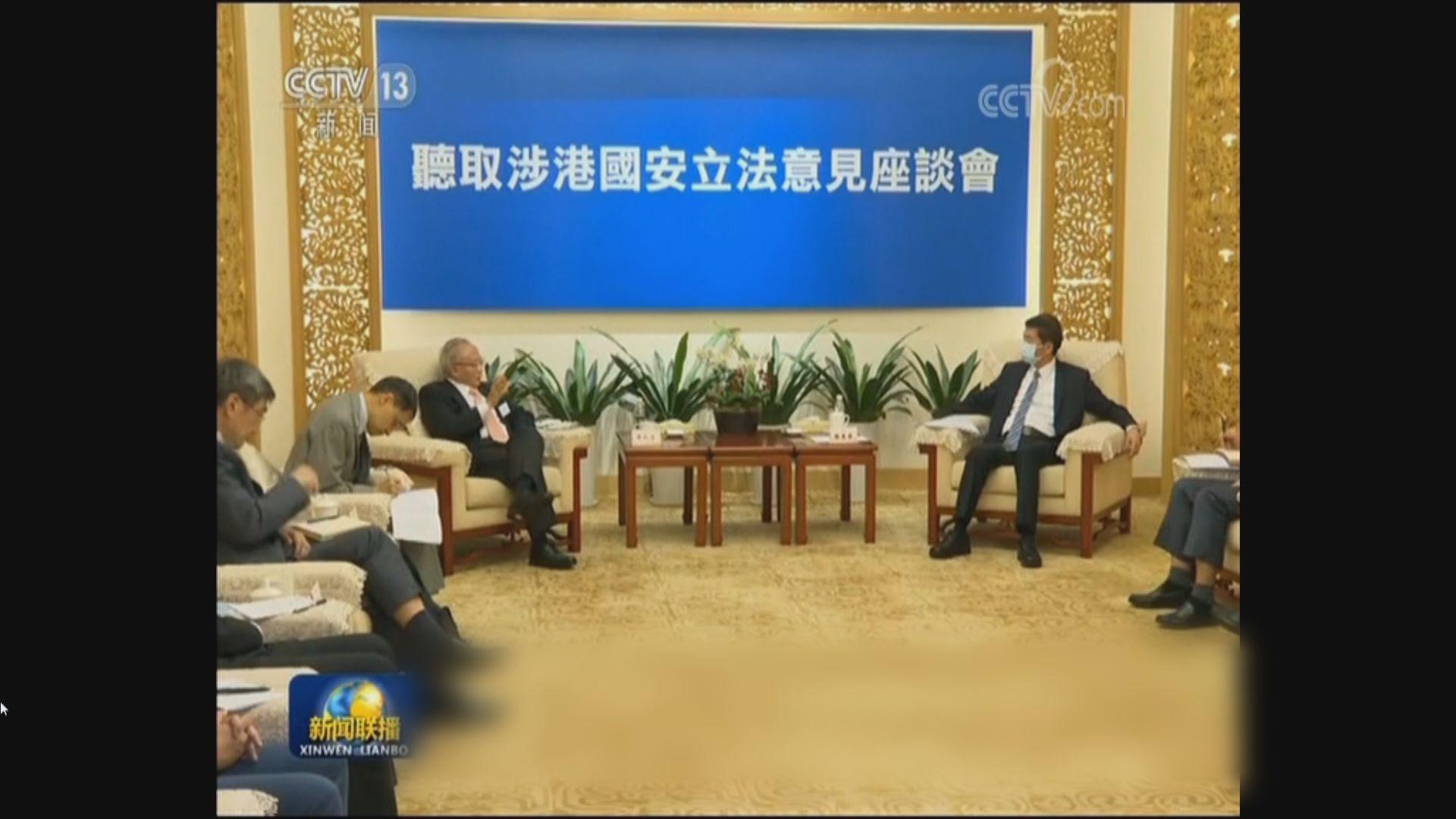 中央官員舉行12場座談會 聽取對港區國安法意見