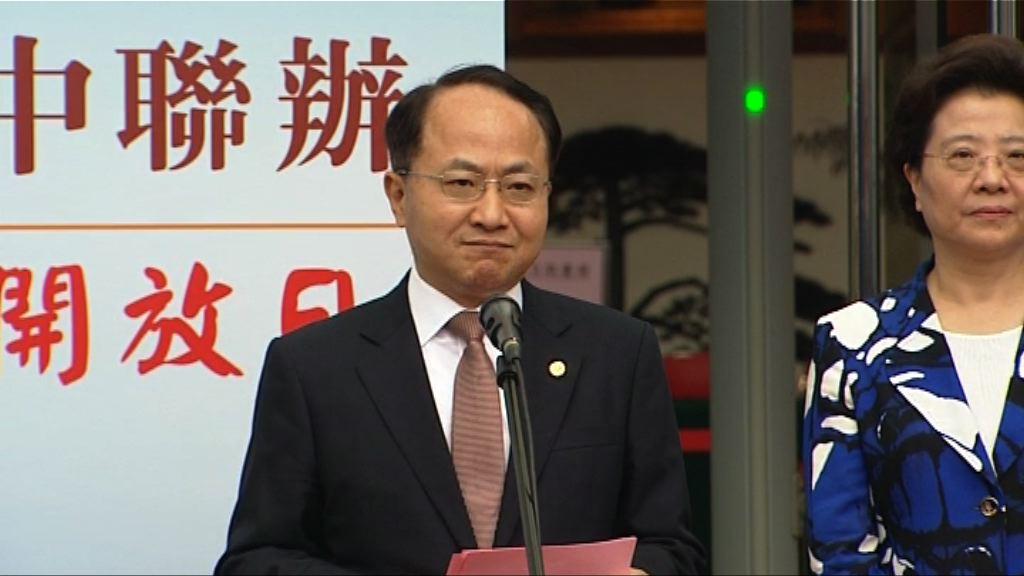 中聯辦開放日 王志民:會與香港同心同行