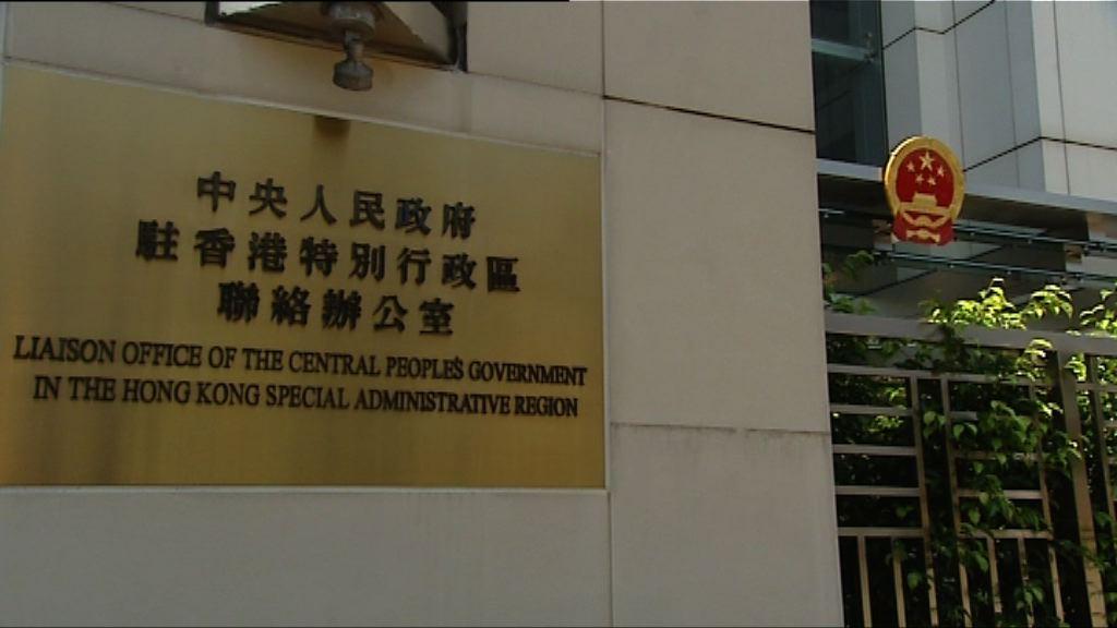 中聯辦強烈譴責戴耀廷在台言論