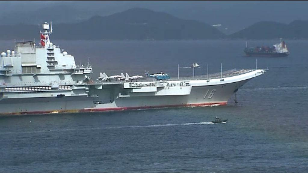 遼寧艦抵港 周邊500米列海上保安區