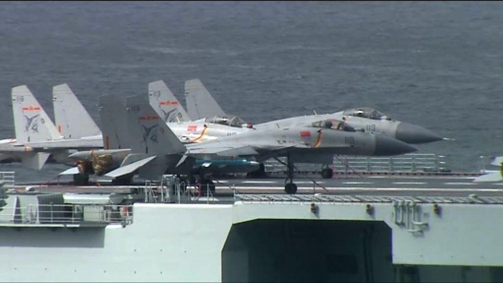 遼寧號抵港 艦上配備多款國產武器