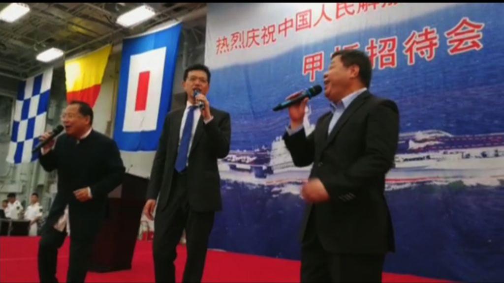 遼寧艦設招待會 三名人大代表上台演唱
