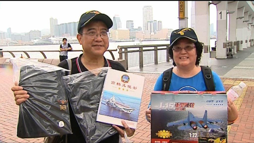 遼寧艦訪港 市民花費千元購買紀念品