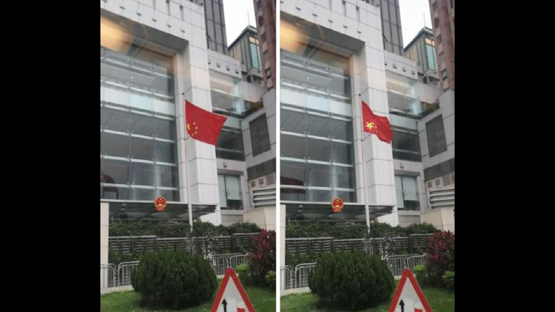 中聯辦就國旗一度倒掛鄭重道歉